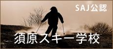 須原スキー学校