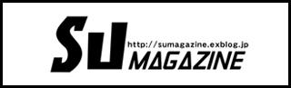 SUマガジン