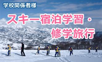 スキー宿泊学習・修学旅行