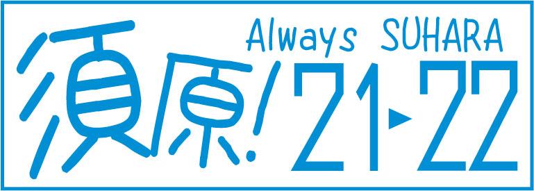須原21・22